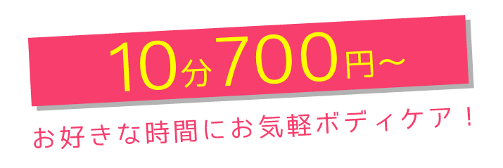 10分700円~スキマ時間にお気軽ボディケア