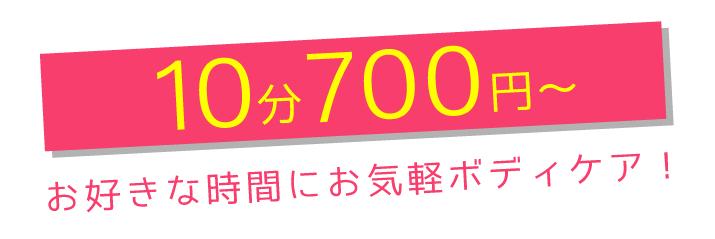 10分700円~お好きな時間にお気軽ボディケア