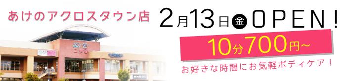 あけのアクロスタウン店2月13日OPEN