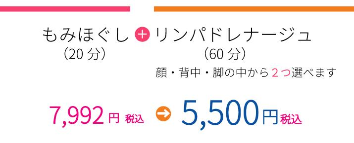 もみほぐし+リンパドレナージュキャンペーン価格