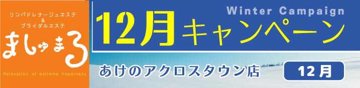 12月キャンペーン情報(あけのアクロスタウン店)