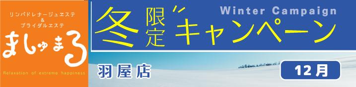 冬限定キャンペーン開催