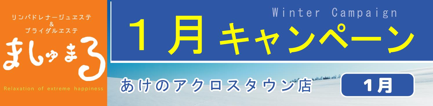 【ましゅまろ】冬限定キャンペーン開催します!(あけのアクロスタウン店)
