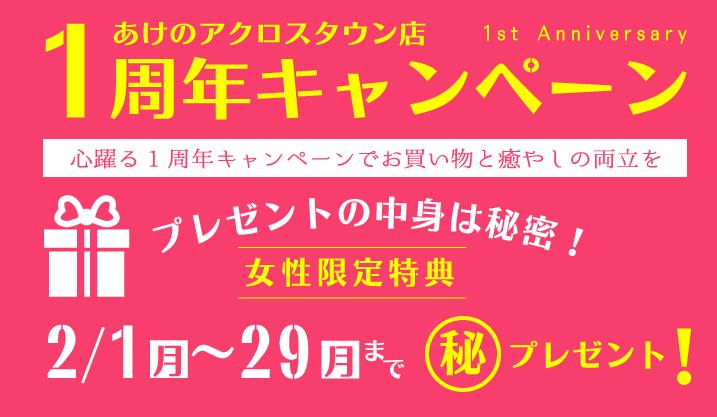あけのアクロスタウン店 1周年キャンペーン!