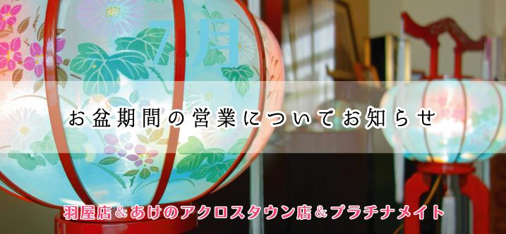 お盆期間の営業について(羽屋店・あけのアクロスタウン店・プラチナメイト)
