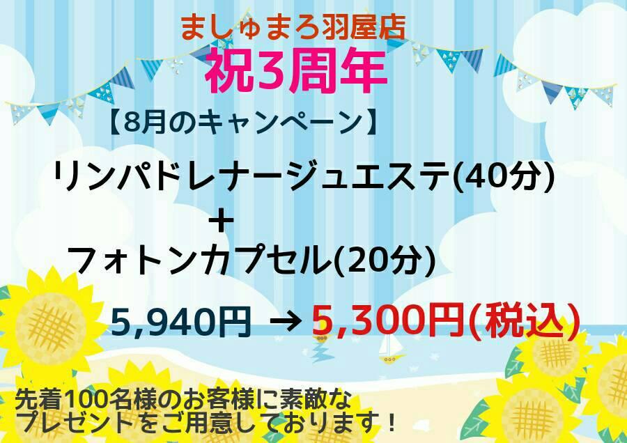 【ましゅまろ】8月キャンペーン情報!(羽屋店)