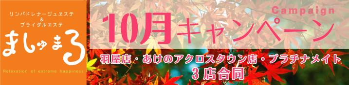 【ましゅまろ】10月キャンペーン情報!(羽屋店・あけのアクロスタウン店・プラチナメイト)