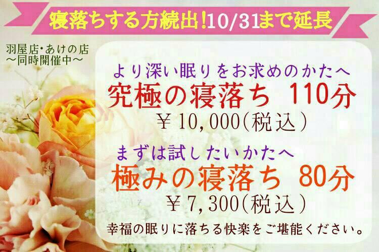 【ましゅまろ】10月キャンペーン情報
