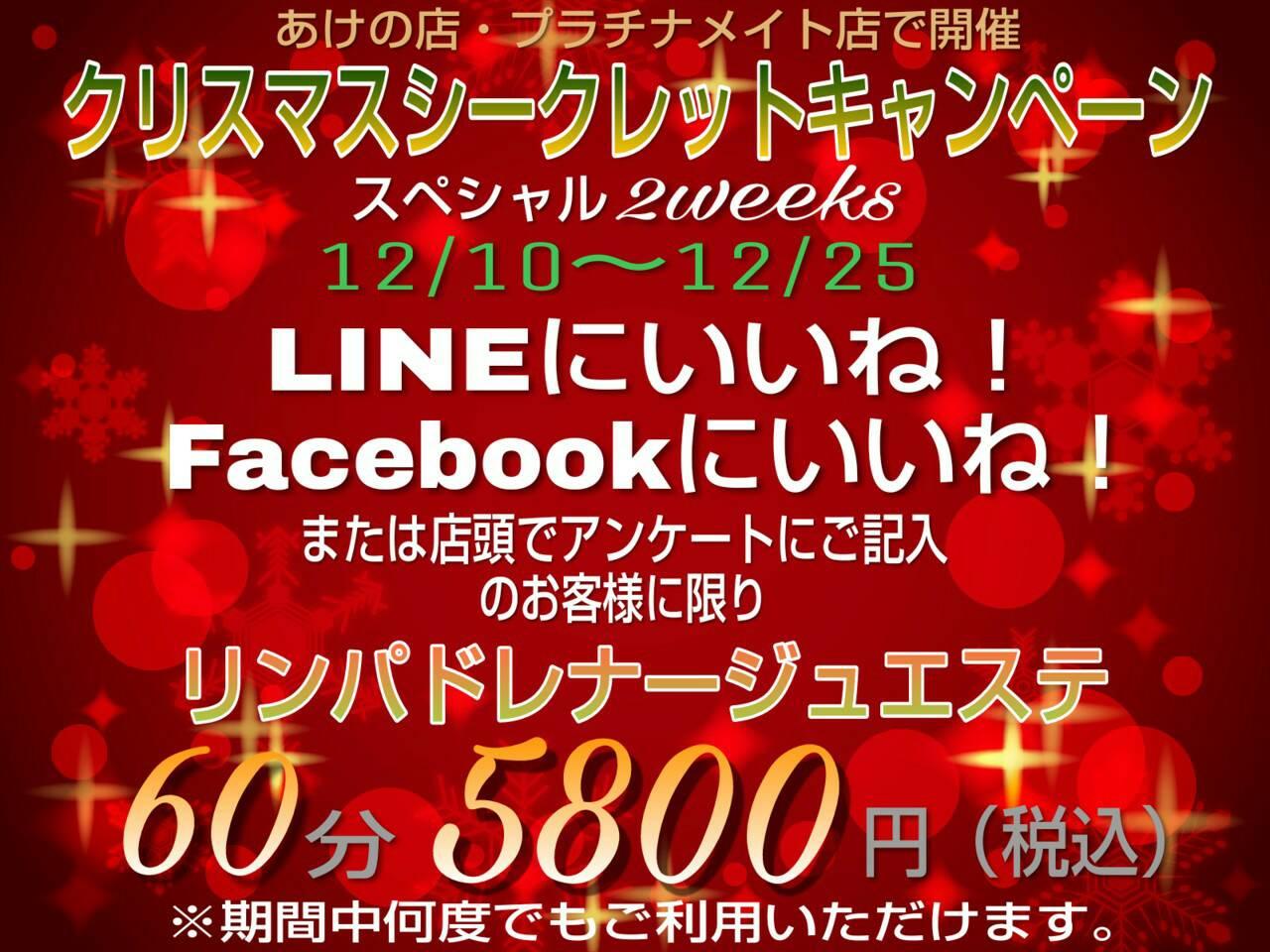 【ましゅまろ】12月キャンペーン情報3