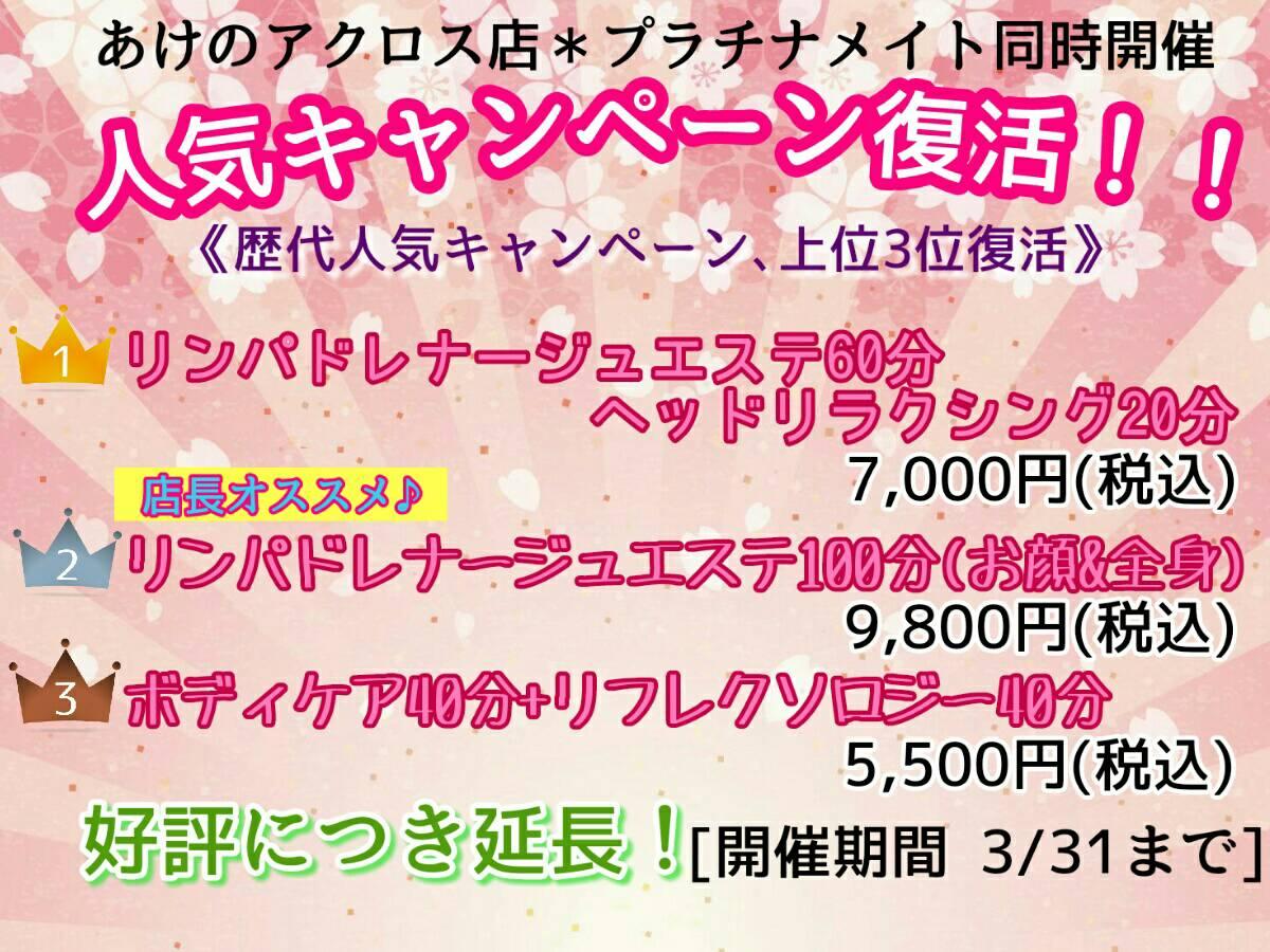 【ましゅまろ】3月キャンペーン情報1