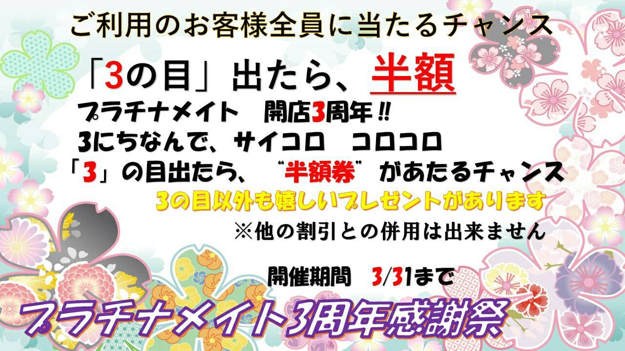 【ましゅまろ】3月キャンペーン情報2
