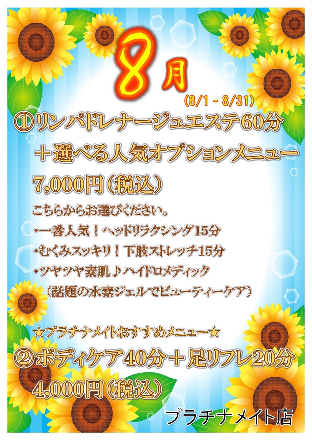 【ましゅまろ】7月キャンペーン情報2