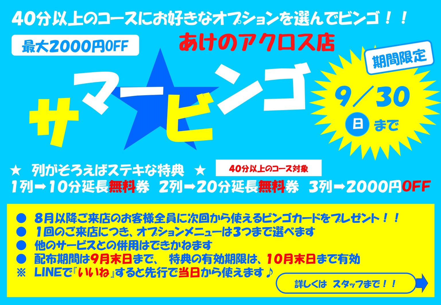 【ましゅまろ】9月キャンペーン情報1