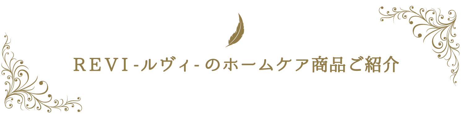 REVIのホームケアご紹介