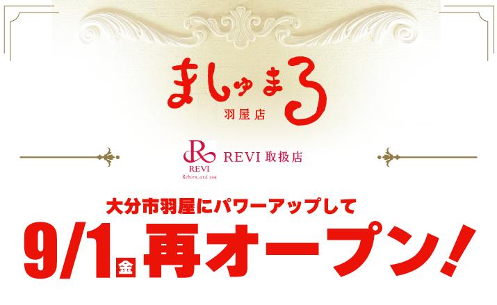 ましゅまろ REVI 9/1再オープン