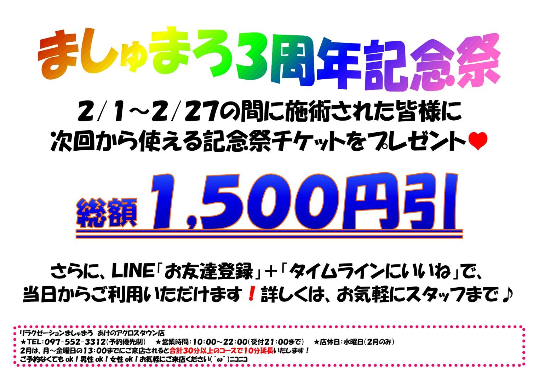 3周年記念祭(あけのアクロスタウン店)
