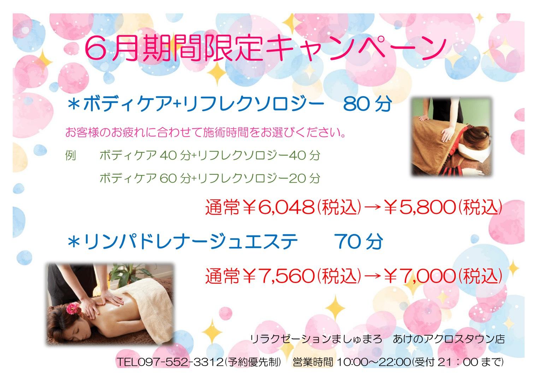 【ましゅまろ】あけのアクロスタウン店6月期間限定キャンペーン