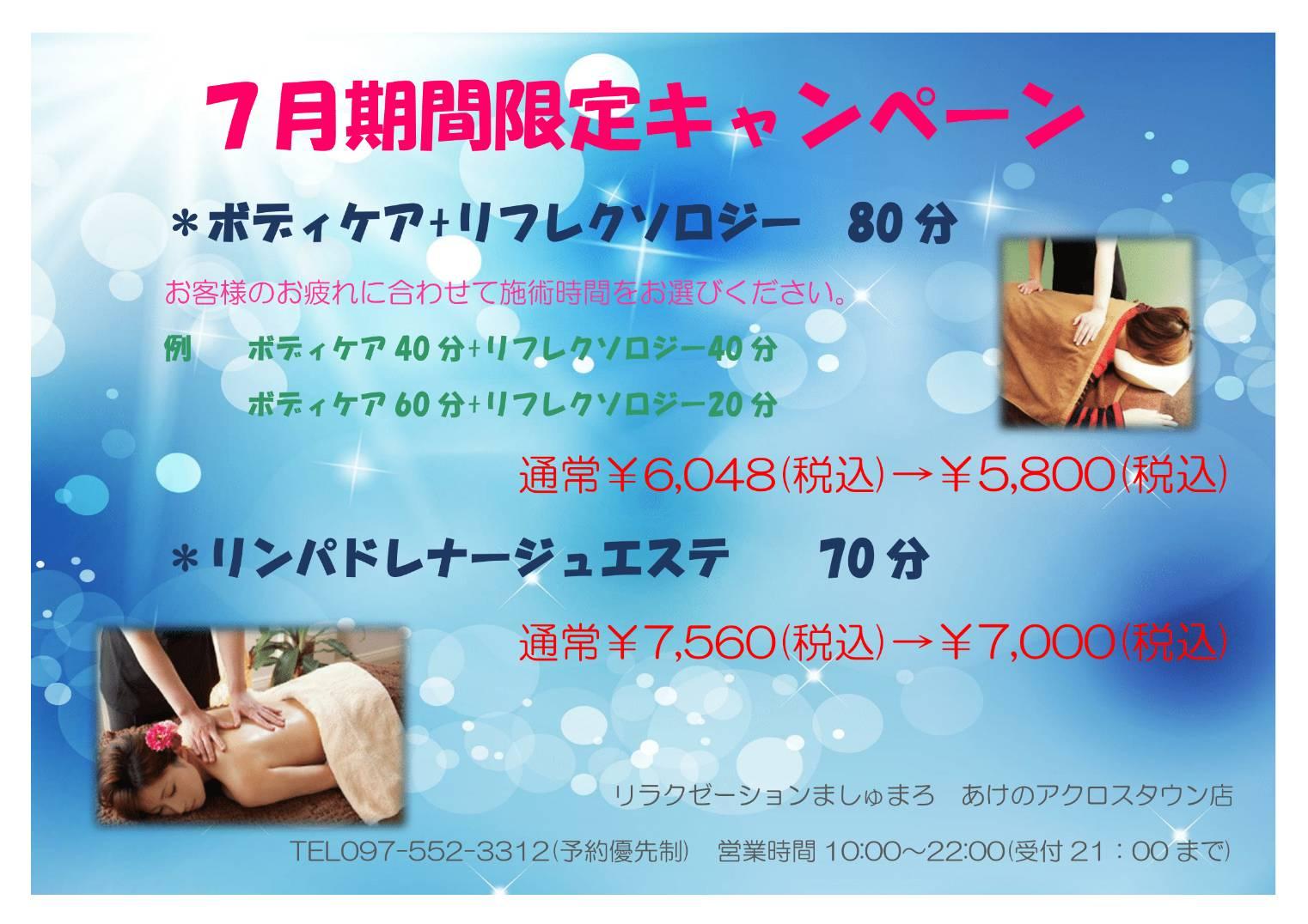 【ましゅまろ】あけのアクロスタウン店7月期間限定キャンペーン