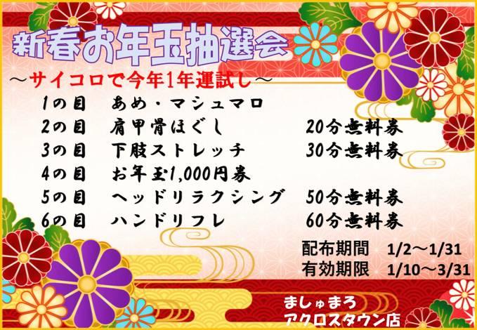 新春お年玉抽選会のお知らせ(あけのアクロスタウン店)