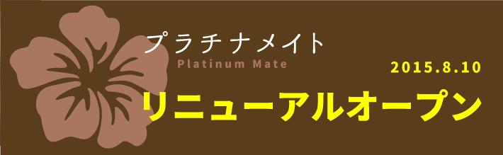 【プラチナメイト】リニューアルオープンしました!