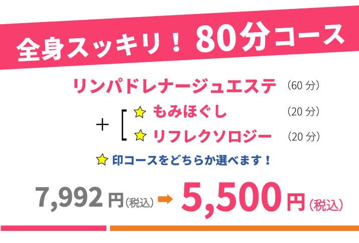 【リフレイト】2月キャンペーン情報!(あけのアクロスタウン店・羽屋店)