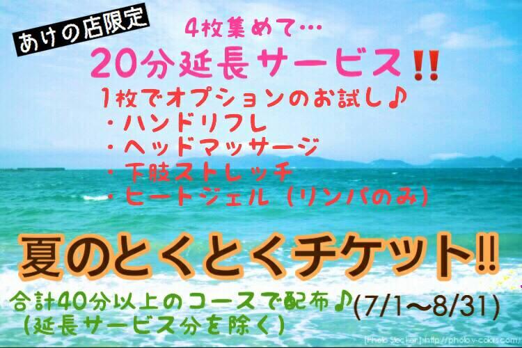 【リフレイト】7月キャンペーン情報!(あけのアクロスタウン店)