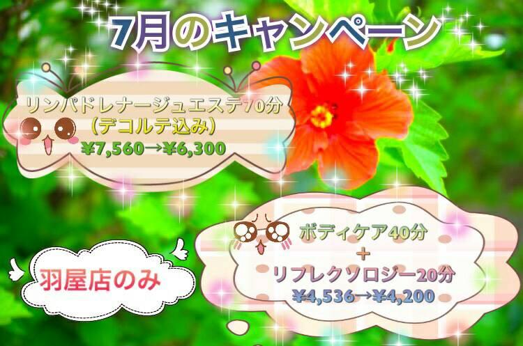 【リフレイト】7月キャンペーン情報!(羽屋店)
