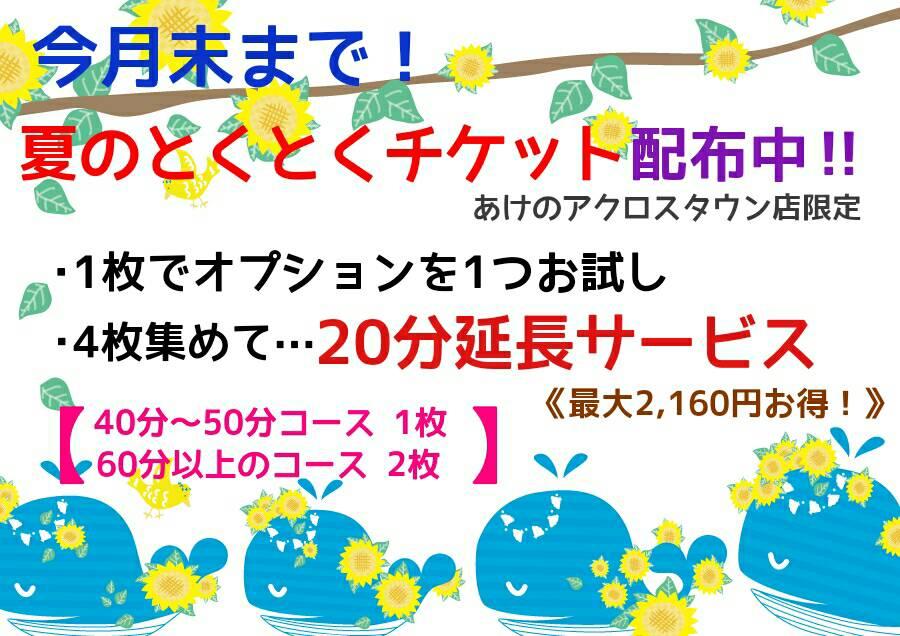 【ましゅまろ】8月キャンペーン情報!(あけのアクロスタウン店)