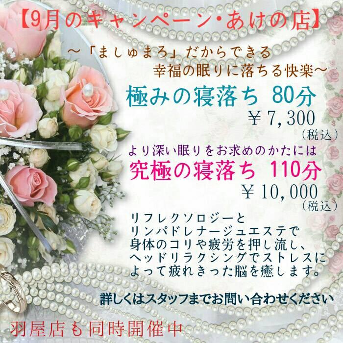 【ましゅまろ】9月キャンペーン情報!(あけのアクロスタウン店)