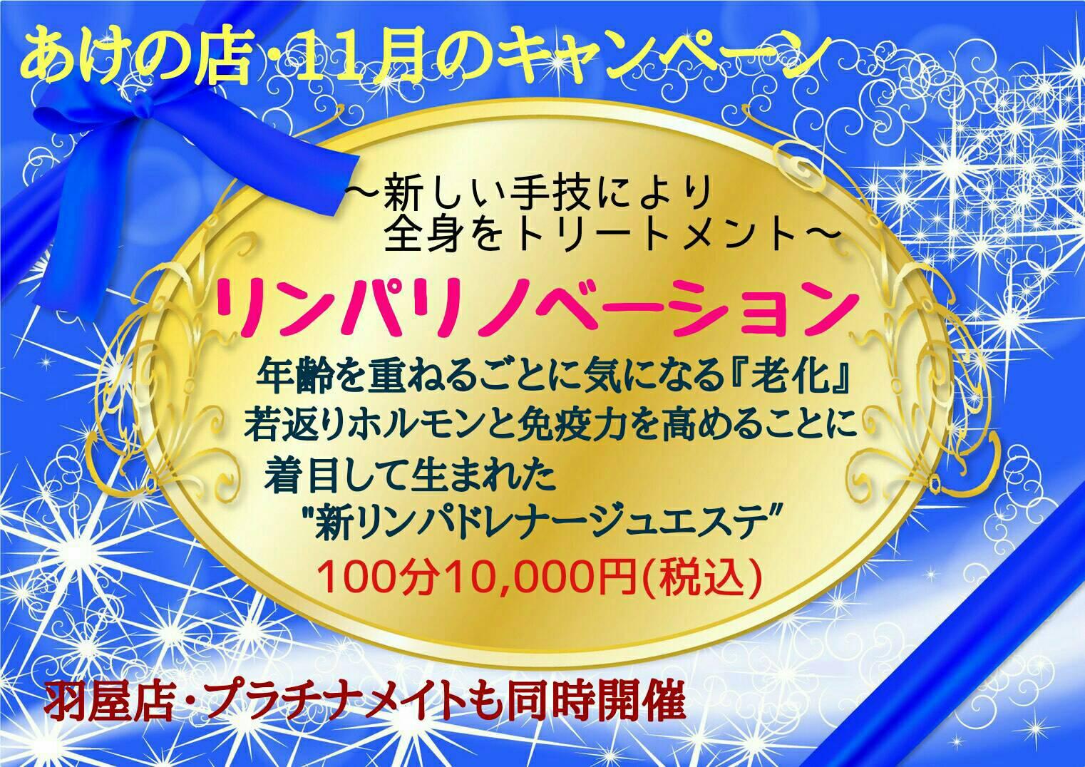 【ましゅまろ】11月キャンペーン情報