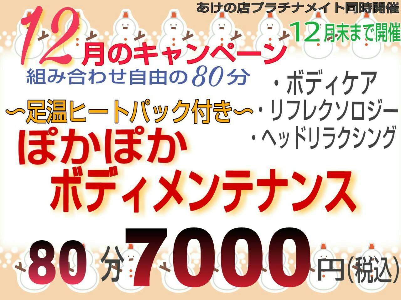 【ましゅまろ】12月キャンペーン情報2