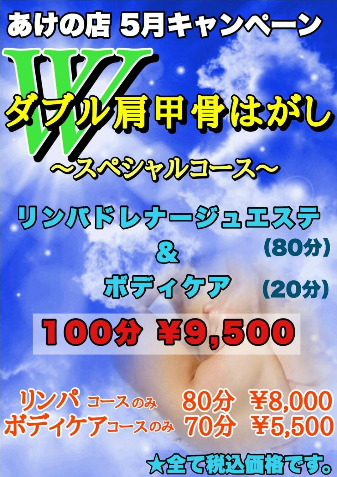 【ましゅまろ】5月キャンペーン情報1