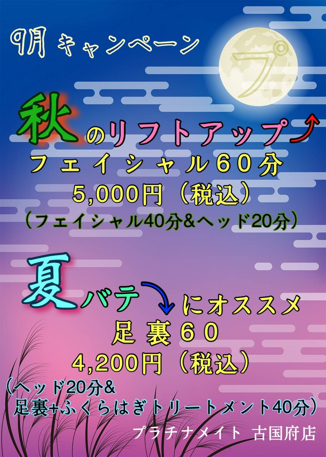 【リフレイト】9月キャンペーン情報2