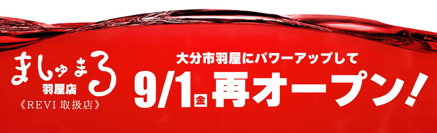 リフレイト REVI 9/1再オープン