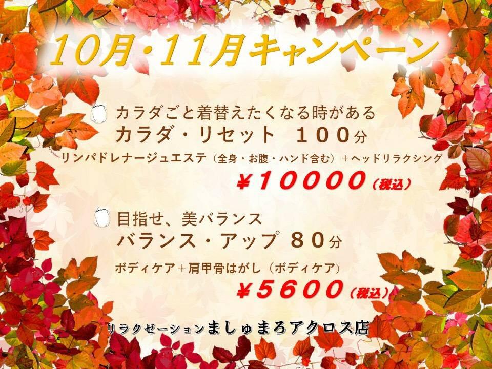 【ましゅまろ】10月キャンペーン情報1