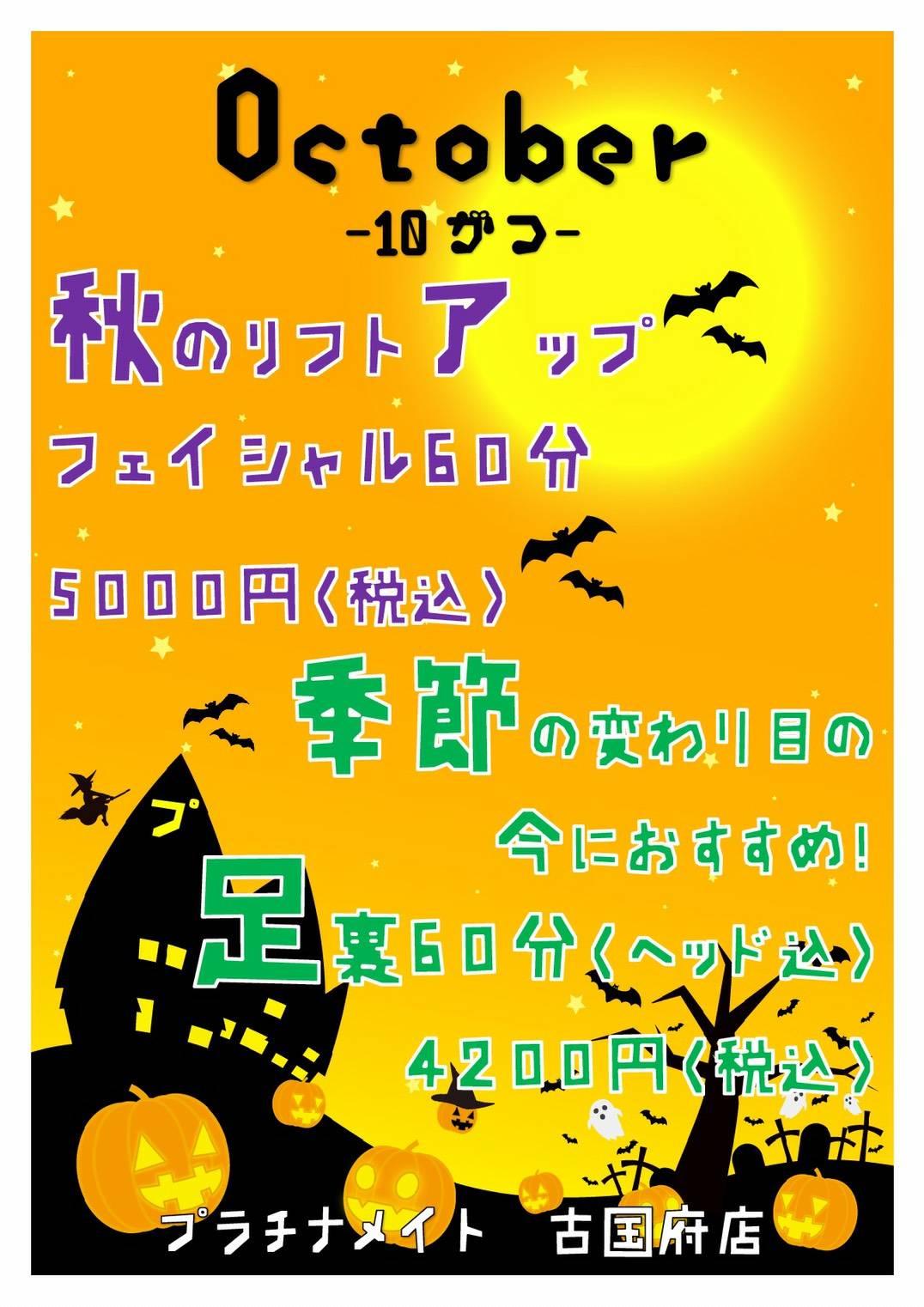 【ましゅまろ】10月キャンペーン情報2