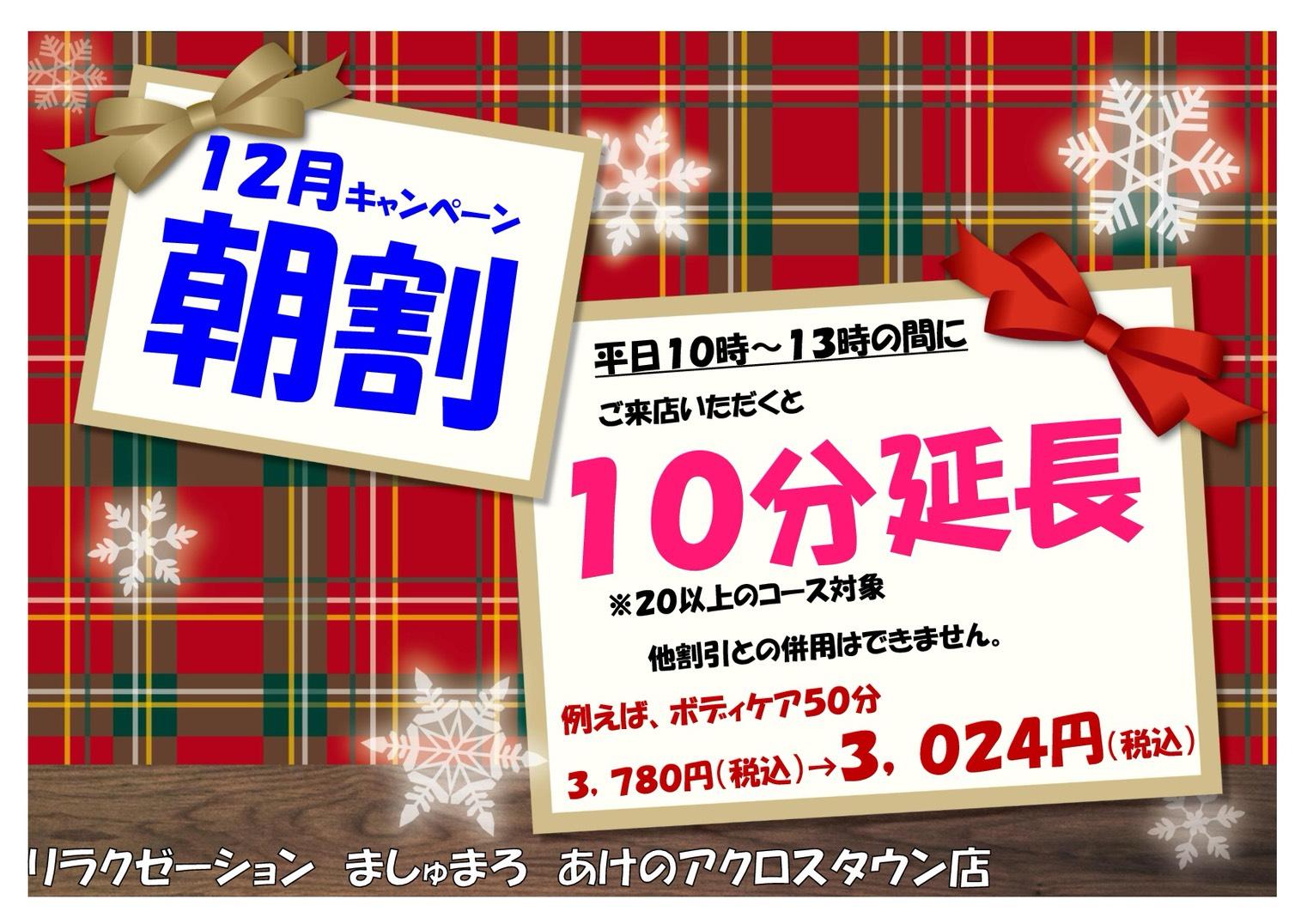 【ましゅまろ】12月キャンペーン情報1