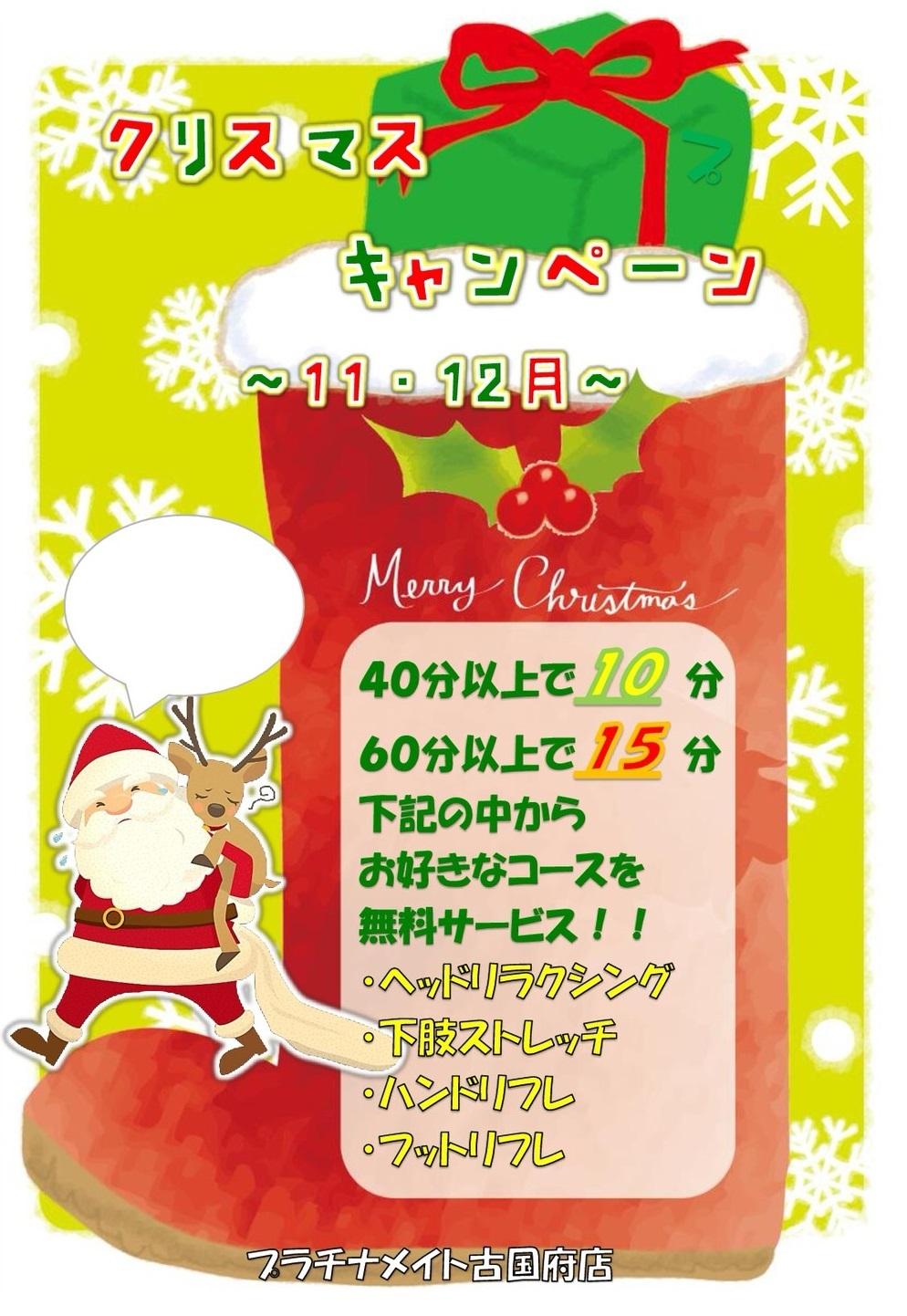 【リフレイト】12月キャンペーン情報2