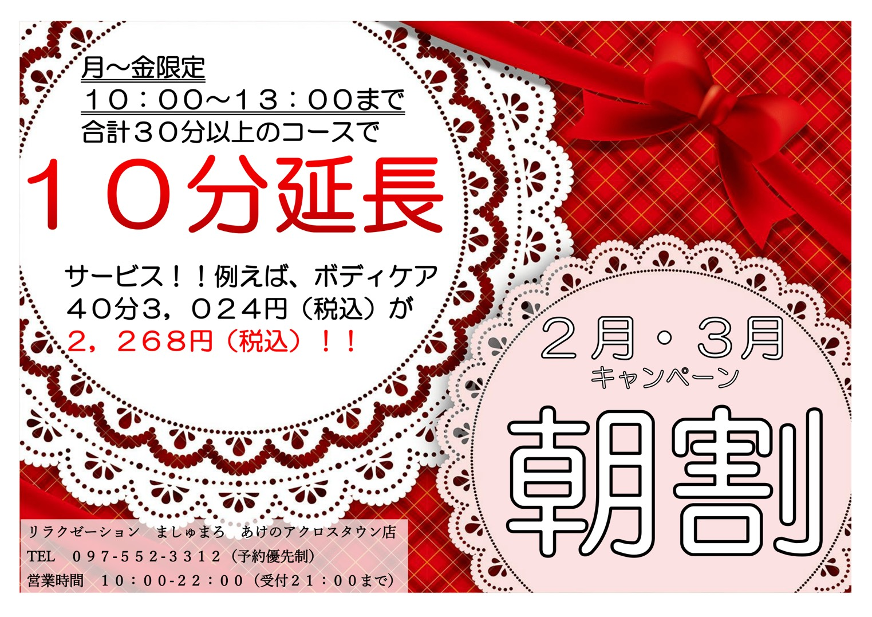 【ましゅまろ】2月キャンペーン『朝割(あさわり)』