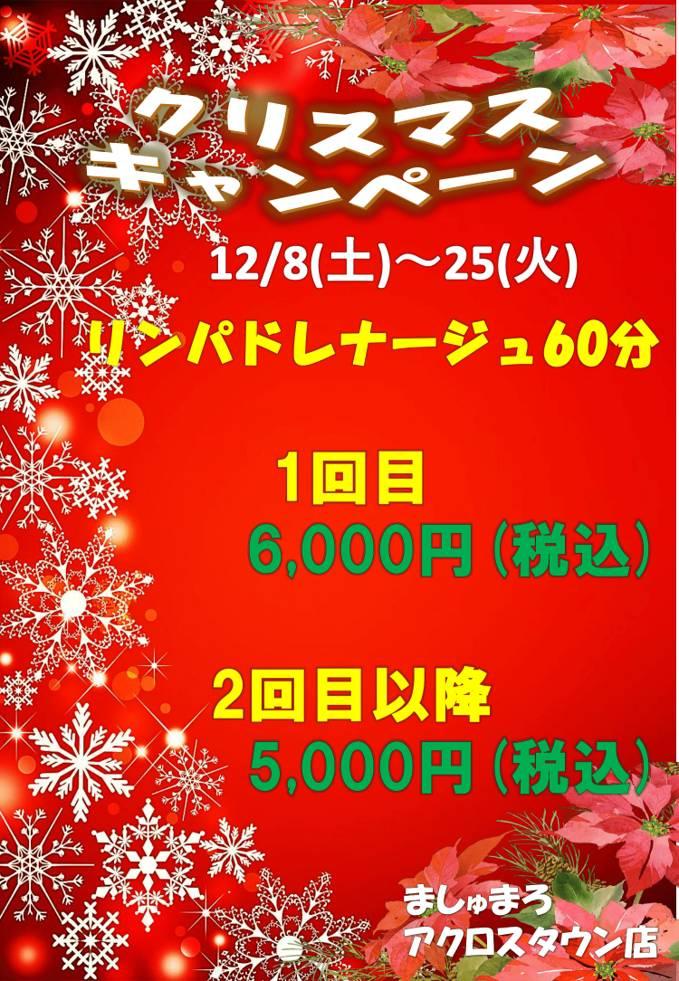 クリスマスキャンペーン(あけのアクロスタウン店)